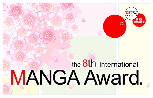 manga award